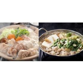 B124.【はかた一番どり】水炊き・もつ鍋セット