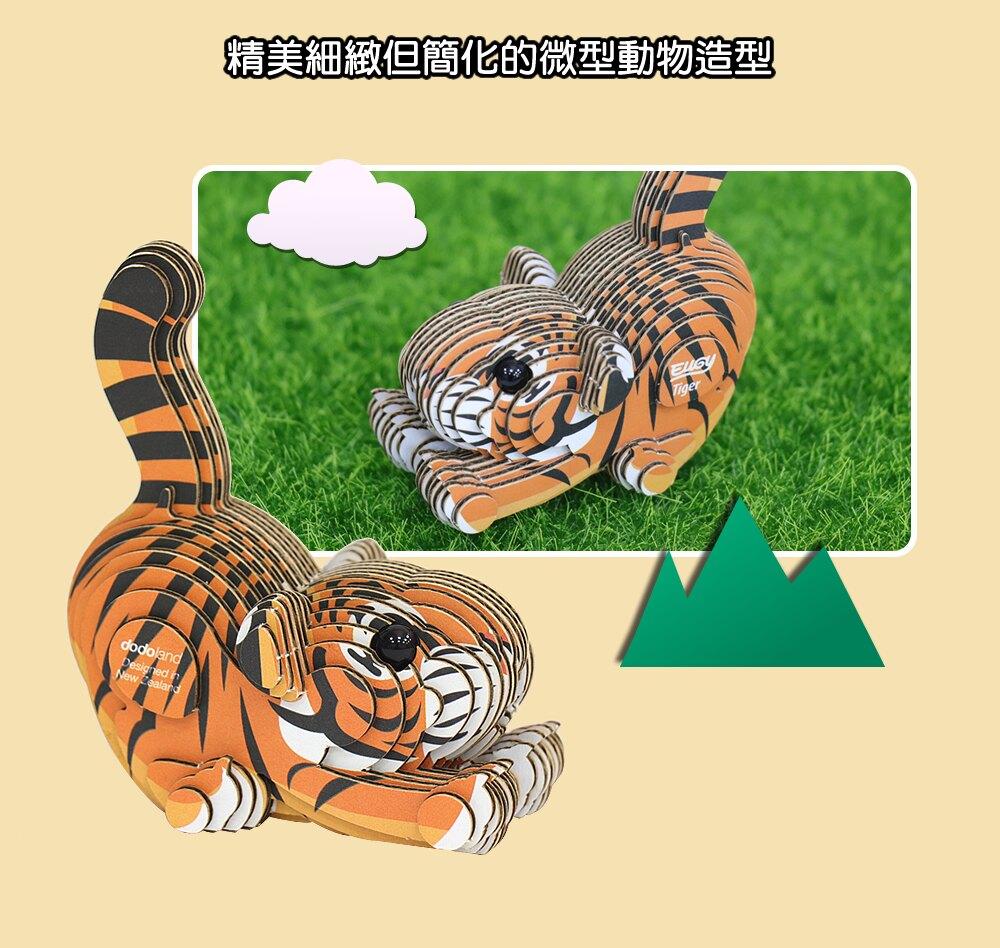 EUGY  3D紙板拼圖 -老虎   立體拼圖 3D拼圖 創意拼貼 療癒 禮物  森林動物 可愛動物 模型  聖誕節 交換禮物