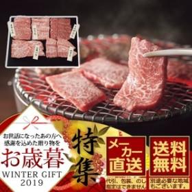 お歳暮 メーカー直送 神戸牛 希少部位焼肉食べ比べセット ギフト プレゼント 贈り物 セット 御歳暮