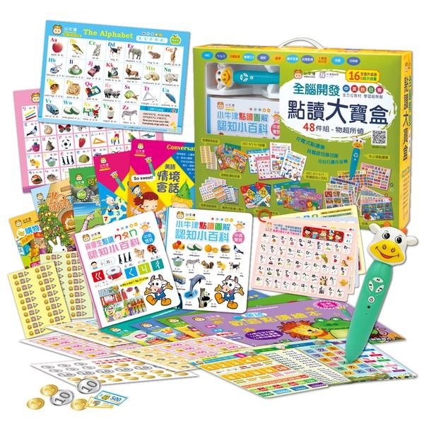 故事、兒歌、YOYO授權、繪本故事、理財收銀等)-趣味學習手冊x4(歡唱繪本、趣味唐詩、小小理財、數字小天才)-英語學習手冊x2(點讀桌遊、美語會話)-ABC點讀掛圖x1-ㄅㄆㄇ點讀掛圖x1-遊戲點讀