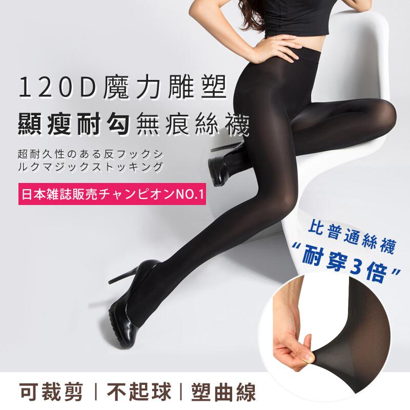 120d魔力雕塑顯瘦耐勾無痕絲襪