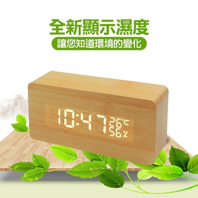 【佳工坊】全新升級濕度顯示LED聲控木紋時鐘-長方型(加碼贈送USB 電源插頭)