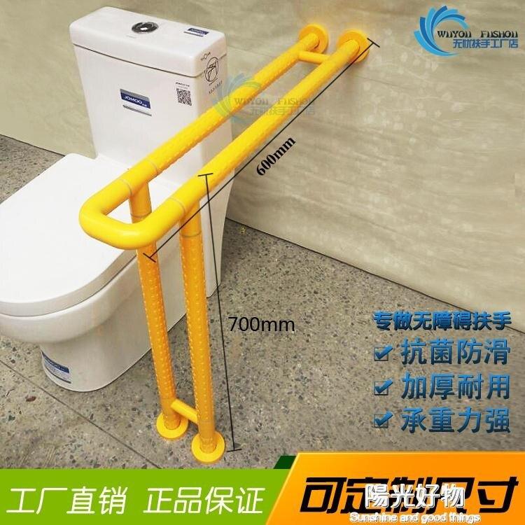 扶手無障礙衛生間馬桶架子老年人廁所殘疾人防滑安全把手廁所 NMS陽光好物 母親節禮物