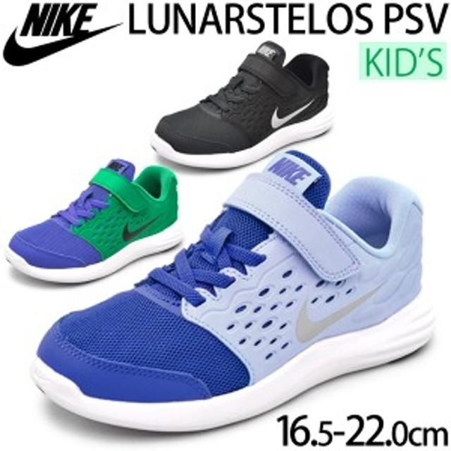 ナイキ キッズシューズ NIKE ルナステロス PSV ジュニア スニーカー 16.5-22.0cm 子供靴 ランニングシューズ 運動靴 844971/844976
