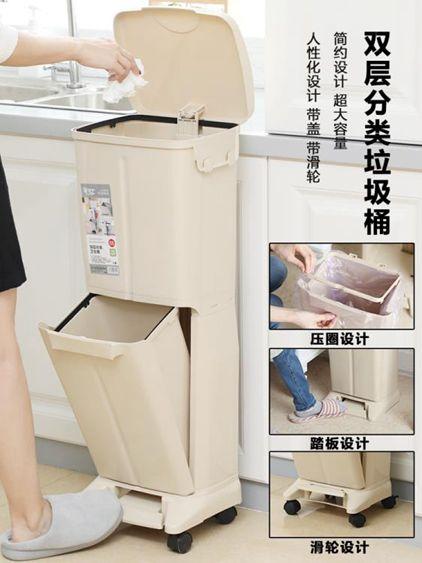 日式廚房雙層分類大號腳踩垃圾桶客廳家用塑料帶蓋創意酒店垃圾筒  聖誕節全館免運