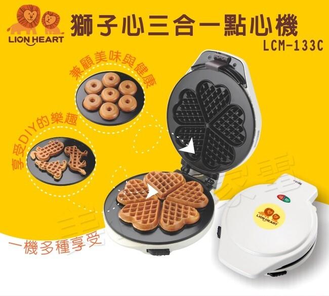 福利品lion heart 獅子心(可換盤)3合1點心機 lcm-133c/甜甜圈/鬆餅/雞蛋糕