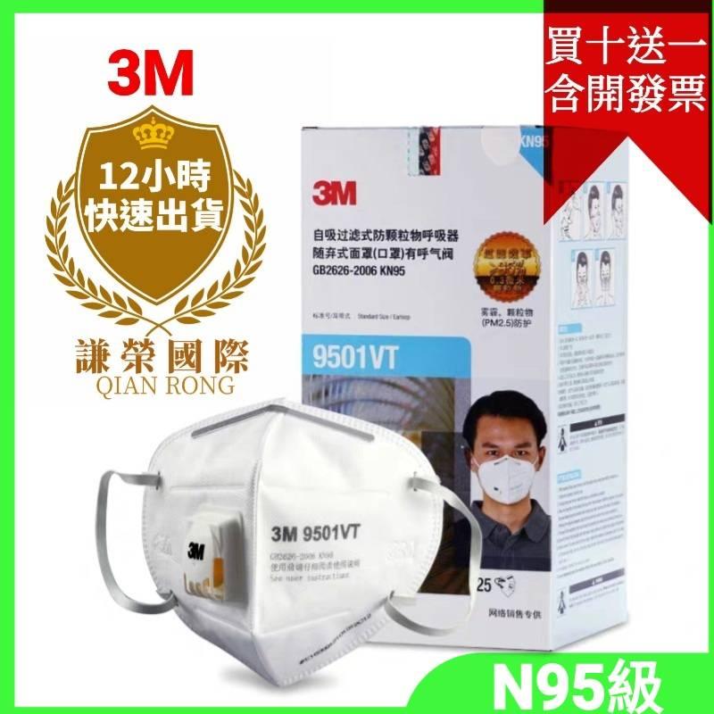 3M  N95口罩 9501V+ 9502+ 經濟環保包/針織帶舒適款全新升級防霧霾 pm2.5 口罩現貨