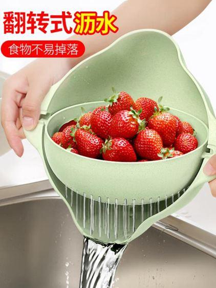 瀝水盆 洗菜盆瀝水籃雙層塑料廚房洗水果洗菜神器家用菜籃客廳創意水果盤 mks