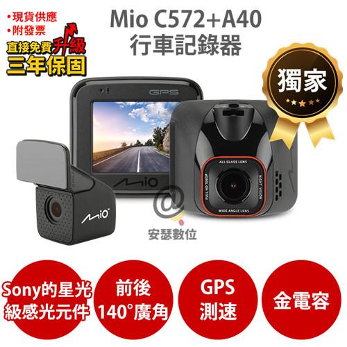 mio c572+a40送32g+c10後支+拭鏡布+保護貼+7.5a三孔前後雙鏡 行車記錄器