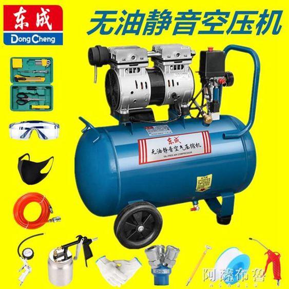 空壓機 東成氣泵空壓機小型空氣壓縮機充氣泵無油靜音220V木工噴漆沖氣泵 mks