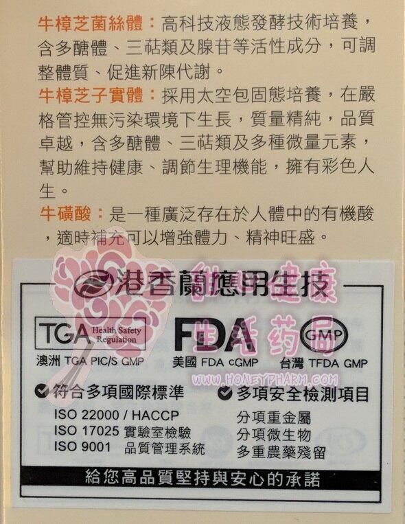 【港香蘭】牛樟芝膠囊 (120粒/瓶)  效期2021/10