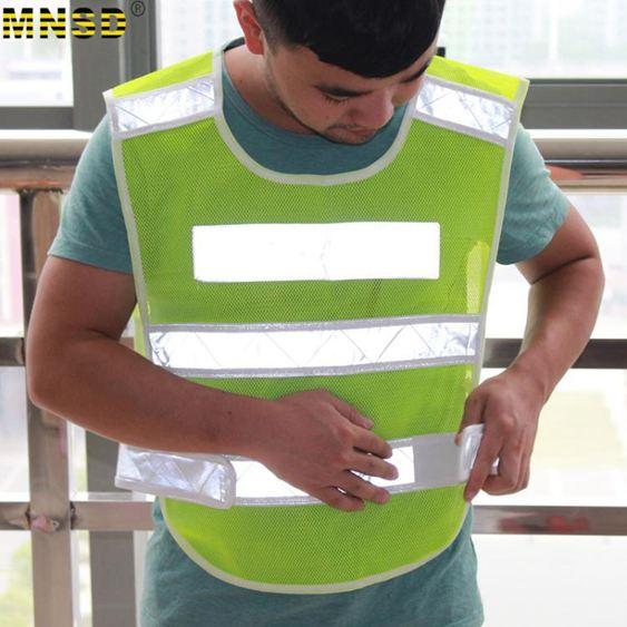 反光背心 MNSD反光背心 夜間施工背心汽車反光安全服騎行反光衣馬甲 可印字