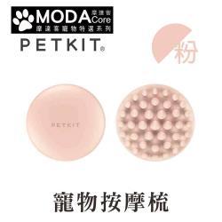 摩達客寵物-Petkit佩奇 寵物按摩梳-粉色 (預購)-正版原廠公司貨