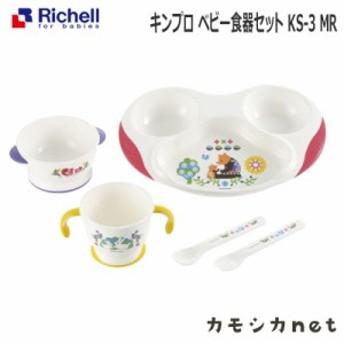 食器セット リッチェル Richell Kinpro キンプロ ベビー食器セット KS-3 MR ベビー用品 赤ちゃん用品 離乳食用品 ベビーグッズ 離乳食グ