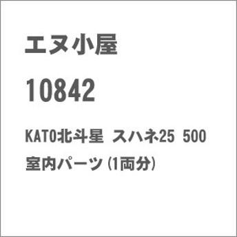 エヌ小屋 (HO) 10842 KATO北斗星 スハネ25 500室内パーツ(1両分) エヌゴヤ 10842【返品種別B】