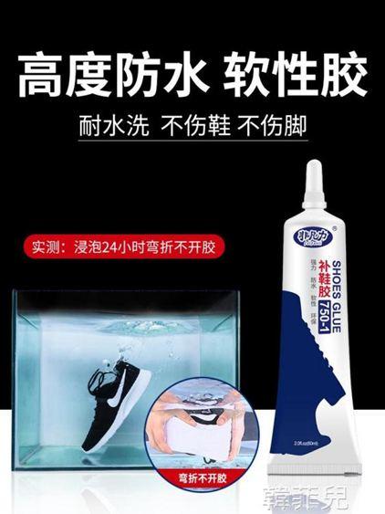 膠水 鞋膠 黏鞋專用膠 沾鞋子樹脂軟膠修鞋匠防水萬能強力鞋廠專用