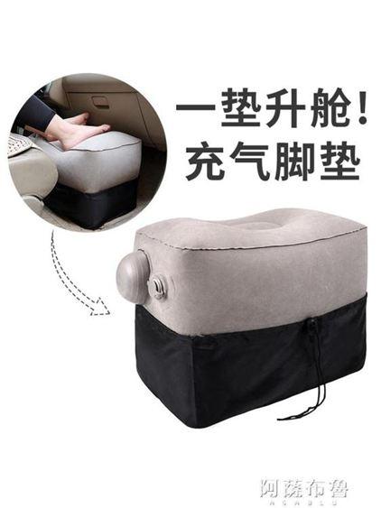充氣腳墊 充氣腳墊足踏長途飛機高鐵坐汽車出國旅行必備足墊腿放腳睡覺神器