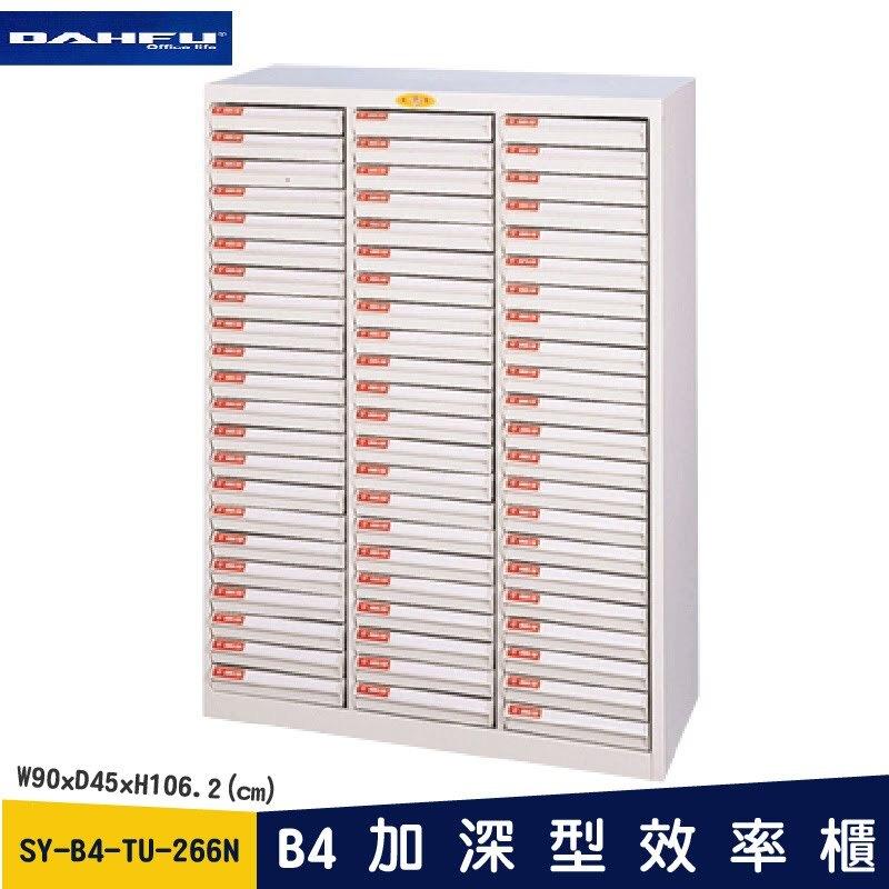 ◎分層好整理◎ SY-B4-TU-266N B4加深型效率櫃 檔案櫃 文件櫃 資料櫃 整理盒 抽屜收納櫃【大富】