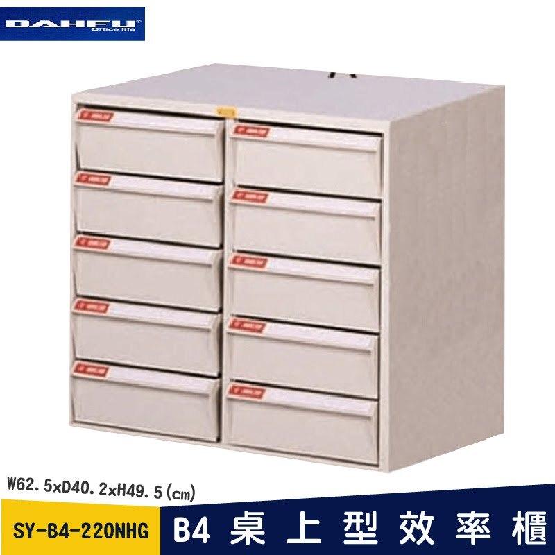 ◎分層好整理◎ SY-B4-220NHG A桌上型效率櫃 文件櫃 資料櫃 整理盒 抽屜收納櫃【大富】
