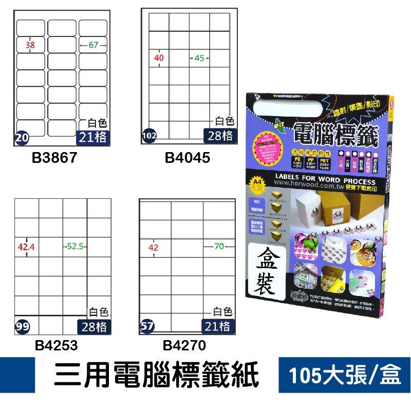 【現貨供應】鶴屋 B3867/B4045/B4253/B4270  標籤紙 出貨 信封貼 影印 雷射 噴墨 貼紙 分類
