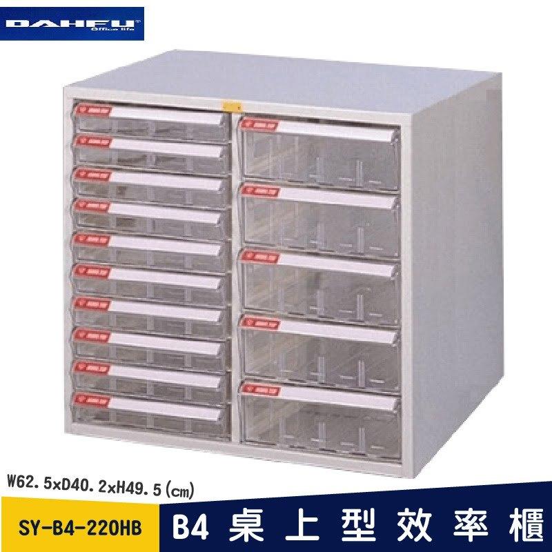 ◎分層好整理◎ SY-B4-220HB A桌上型效率櫃 文件櫃 資料櫃 整理盒 抽屜收納櫃【大富】