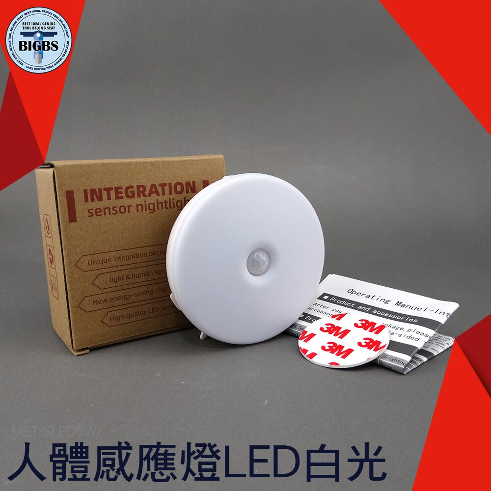 儀表量具 MET-SLED5W 人體感應燈LED白光 感應夜燈 衣櫃感應燈