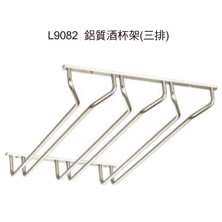 l9082 鋁質酒杯架(三排) 易利裝生活五金 高腳杯架