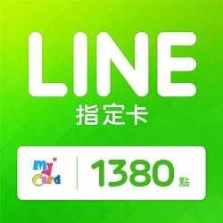 MyCard LINE指定卡 1380元