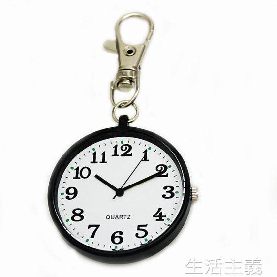 懷錶 迷你復古懷表老人表電子鑰匙扣護士表男女學生考試用便攜口袋掛表