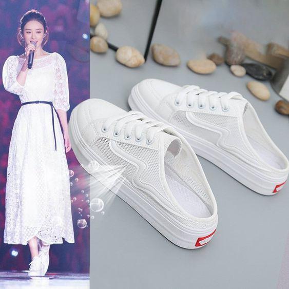 一腳蹬懶人鞋 半拖小白鞋女2019夏季新款百搭韓版帆布鞋學生無後跟懶人鞋一腳蹬