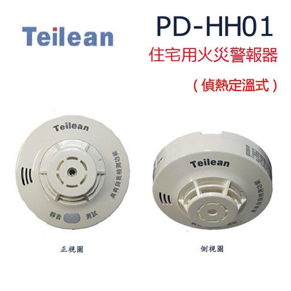 Teilean PD-HH01 住宅用火災警報器 定溫型 偵熱定溫型 雙語音警報 火警警報器 消防警報器