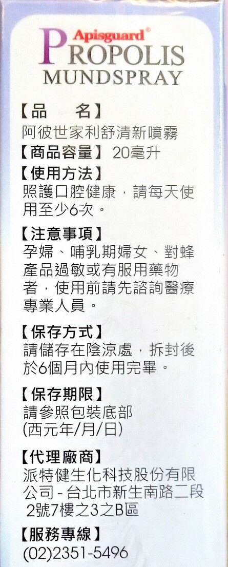 阿彼世家利舒清新噴霧 (20ml/瓶) 蜂膠噴霧  效期202402