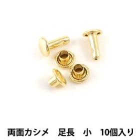 レザークラフト 『両面足長カシメ 小 本金 10個入り 1005-11』 クラフト社(Craft)