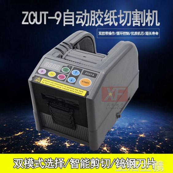 打包機 ZCUT-9微電腦全自動膠紙機切割雙面膠高溫膠帶簿膜膠帶切割機封箱