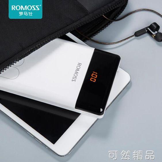 羅馬仕充電寶20000毫安大容量手機通用超薄蘋果便攜行動電源  全館免運