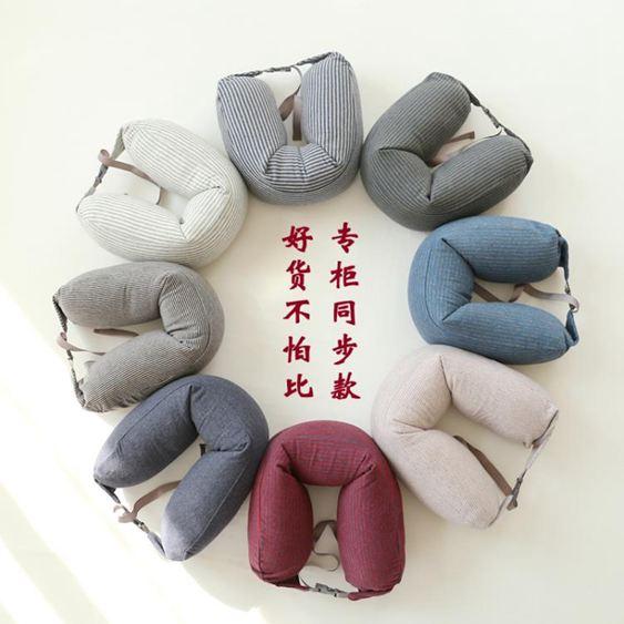 U型枕無印U型枕旅行飛機睡覺神器便攜護頸枕頭夏季午睡辦公室脖子靠枕 免運