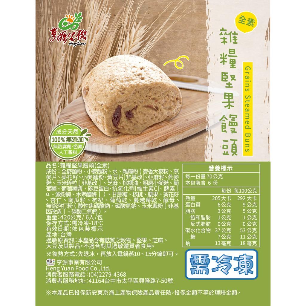 【亨源生機】天然雜糧堅果饅頭(需冷凍) 420g/包