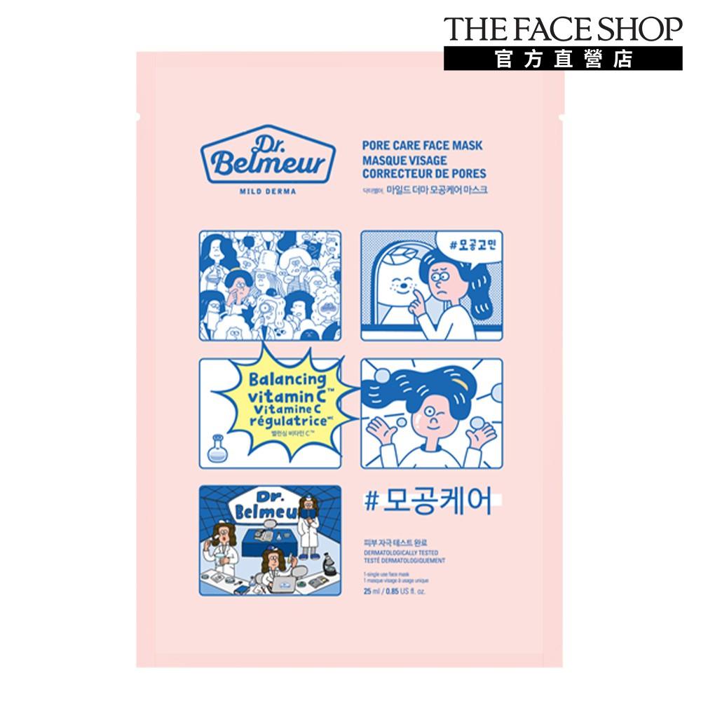 THE FACE SHOP 肌本博士鞣酸毛孔面膜