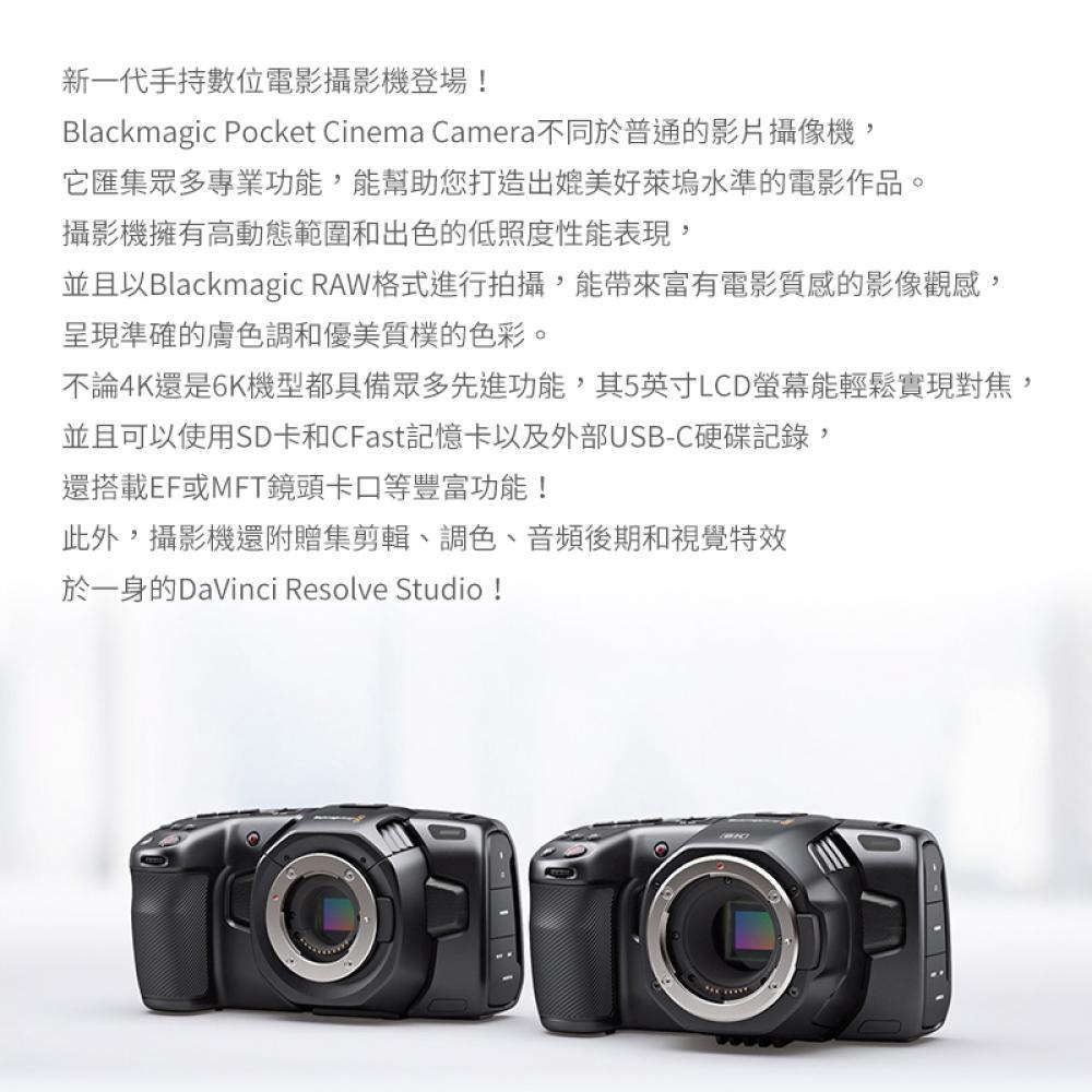 [享樂攝影]Blackmagic Pocket Cinema Camera BMPCC 6K 高畫質口袋電影攝影機 富銘公司貨