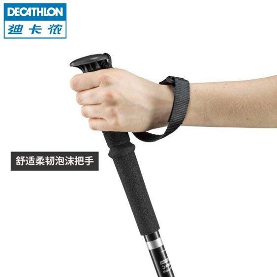登山杖 迪卡儂戶外爬山登山杖輕便伸縮折疊徒步登山裝備手杖直柄FOR1