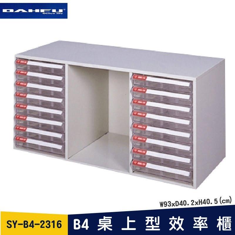 ◎分層好整理◎ SY-B4-2316 B4桌上型效率櫃 文件櫃 資料櫃 整理盒 抽屜收納櫃【大富】