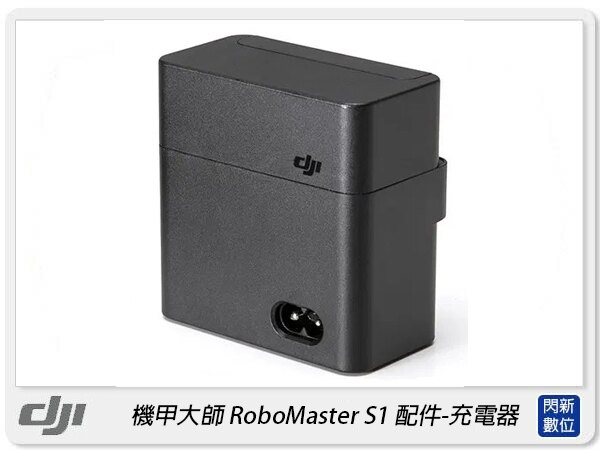 【指定銀行贈3%點數】DJI 大疆 機甲大師 RoboMaster S1 充電器 配件(公司貨)
