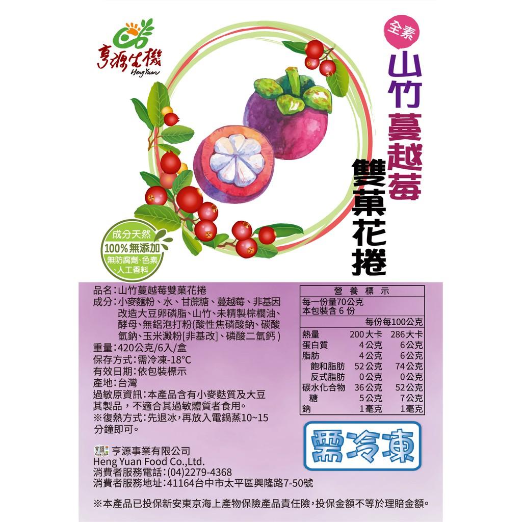 【亨源生機】山竹蔓越莓雙果花捲(需冷凍) 420g/包