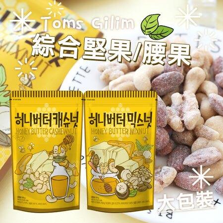 韓國 Toms Gilim 蜂蜜奶油 綜合堅果 腰果 (大包裝) 堅果 蜂蜜奶油腰果 蜂蜜奶油堅果 零嘴 團購【N103542】