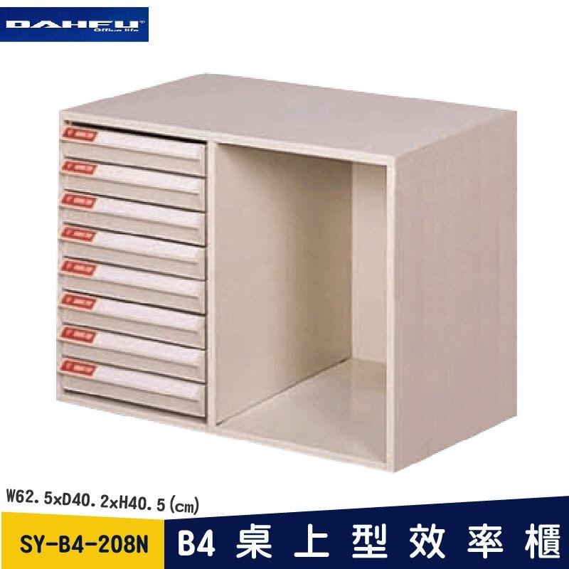 ◎分層好整理◎ SY-B4-208N B4桌上型效率櫃 文件櫃 資料櫃 整理盒 抽屜收納櫃【大富】