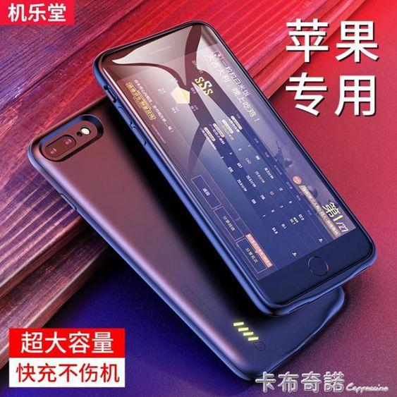 蘋果背夾充電寶iphone7電池6s背夾式7plus專用X大容量夾背8p  全館免運