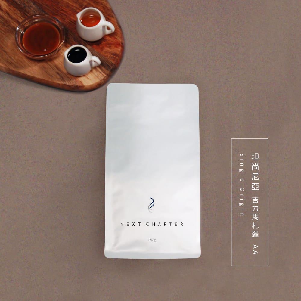 《新篇章咖啡》咖啡豆|坦尚尼亞 吉力馬札羅 AA 225g