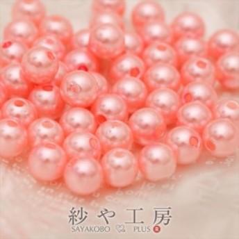 50個プラスチック 樹脂パール 8mm ベビーピンク 薄いピンク メタリックセレブカラー ビーズパーツ アクセサリー材料 パール素材
