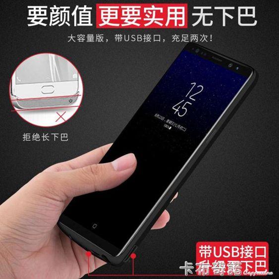 三星note8背夾電池note9超薄S8無線充電寶S9專用s10手機殼式沖器S8  全館免運