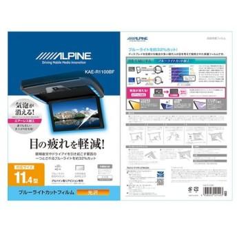 アルパイン KAE-R1100BF 11.4型リアビジョン用ブルーライトカットフィルム ブルーライト約32%カットKAER1100BF